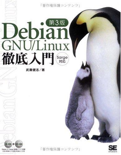 Debian GNU/Linux徹底入門第3版 Sarge対応(武藤 健志)
