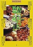 名店のまかない料理入門―プロの料理人が仕事の合間にとる食事 (Shotor Library)
