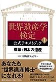 世界遺産学検定 公式テキストブック 1 (講談社の世界遺産BOOK)