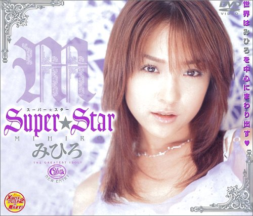 Super☆Star