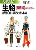 大学入試生物(遺伝編)が面白いほどわかる本