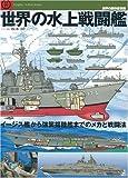 世界の水上戦闘艦―イージス艦から強襲揚陸艦までのメカと戦闘法 (Graphic Action Series 世界の傑作機別冊)