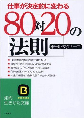80対20の法則 (知的生きかた文庫)