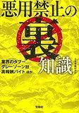 悪用禁止の裏知識 (宝島SUGOI文庫)