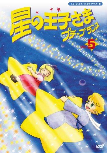 星の王子さま プチ☆プランス 5 [DVD]