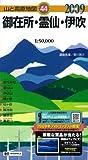 御在所・霊仙・伊吹 2009年版 (山と高原地図 44)