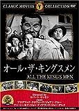 オール・ザ・キングスメン [DVD] FRT-027