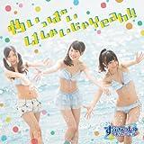 めいっぱいはしゃいじゃYeah!!【初回限定盤A(CDS+DVD)】