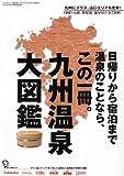 九州温泉大図鑑
