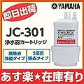 トクラス(ヤマハ) YAMAHA 浄水器カートリッジ 【JC-301】 高除去性能+鉛除去タイプ 【JC301】