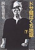ドサ健ばくち地獄 (下) (角川文庫 (5835))