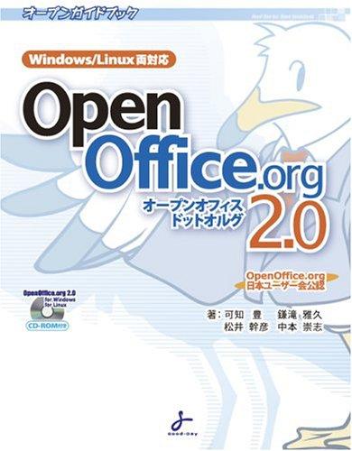 オープンガイドブック OpenOffice.org 2.0(可知 豊/松井 幹彦/鎌滝 雅久/中本 崇志)