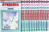ボクを包む月の光 -ぼく地球(タマ)次世代編- コミック 1-12巻セット (花とゆめCOMICS)