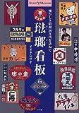 琺瑯看板—懐かしき昭和30年代を訪ねて