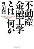 不動産金融工学とは何か—リアルオプション経営と日本再生