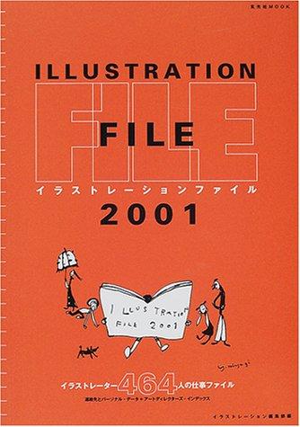 イラストレーション・ファイル