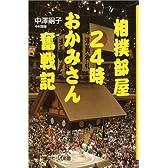 相撲部屋24時 おかみさん奮戦記 (講談社プラスアルファ新書)