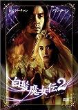 レスリー・チャン 白髪魔女伝 2 [DVD]