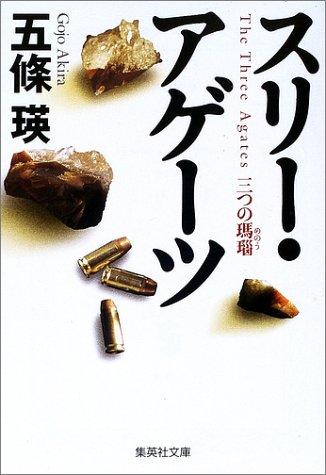 スリー・アゲーツ—三つの瑪瑙 (集英社文庫)