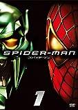 スパイダーマン [DVD]