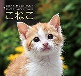 こねこ 2017 カレンダー ([カレンダー])