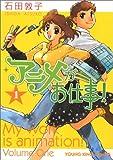アニメがお仕事! 1巻 (ヤングキングコミックス)