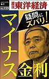 インタビュー:日銀新枠組み「まるで歌舞伎」、導入派手だが名前負け=水野温氏氏