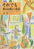 それでも私は旅に出る―チマ・チョゴリの日本人、世界へ
