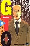 GTO (Great Teacher Onizuka), tome 10