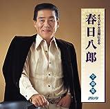 春日八郎全曲集2010