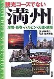 観光コースでない満州—瀋陽・ハルビン・大連・旅順