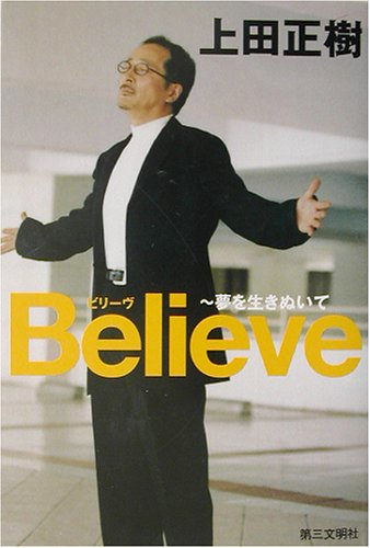 Believe—夢を生きぬいて [単行本] / 上田 正樹 (著); 第三文明社 (刊)