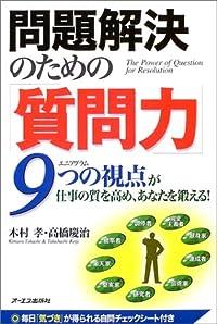 問題解決のための「質問力」―9つの視点(エニアグラム)が仕事の質を高め、あなたを鍛える!