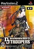 ビートマニア II DX 15 DJ TROOPERS