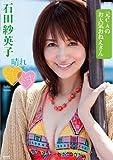 石田紗英子 [DVD]