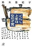 くらし上手は女の才覚 (講談社プラスアルファ文庫)