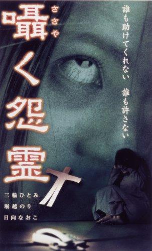 囁く怨霊 [DVD]