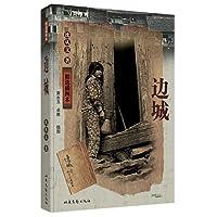 沈从文作品——边城(精选插图本) - TXT电子书爱好者 - TXT全本下载