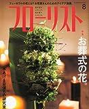 フローリスト 2010年 08月号 [雑誌]