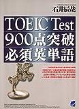 TOEIC Test900�_�˔j�K�{�p�P��