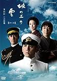 NHK スペシャルドラマ 坂の上の雲 4 日清開戦 [DVD]