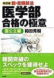 【改訂版】新・受験技法 医学部合格の極意《国公立編》