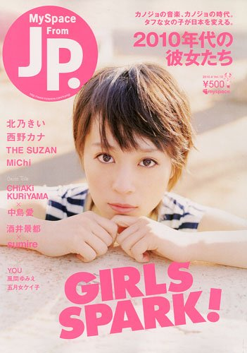 My Space From JP. ( マイスペース フロム ジェイピー ) 2010年 04月号 [雑誌]