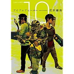 アイアムアヒーロー 10 (ビッグ コミックス)