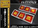角型 3連 LEDテール ランプ 左右 2個セット/150発/24V/赤橙/トラック ダンプ クリスタル大型 クリア