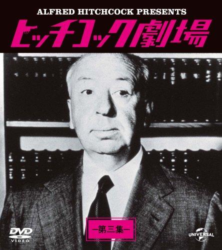 ヒッチコック劇場 第三集 バリューパック [DVD]