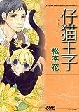 仔猫王子 / 松本 花 のシリーズ情報を見る