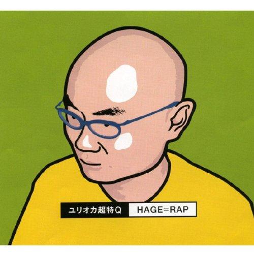 Hage=Rap〜ハゲ革命☆始まりの合図〜