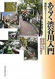 あるく渋谷川入門―姿を隠した都会の川を探す