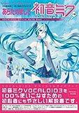 あらためまして初音ミク / ボーカロイド3 オフィシャルガイドブック (キャラクター・ボーカロイド・シリーズ)